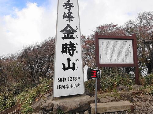 【箱根】金時山 日帰り登山