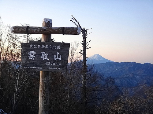 冬の雲取山(三峰神社~山頂~鴨沢) 雲取山荘雪山登山