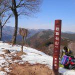 冬の高水三山(奥多摩) 日帰り登山