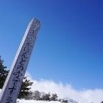 冬の安達太良山 日帰り雪山登山(夜行スキーバス利用)