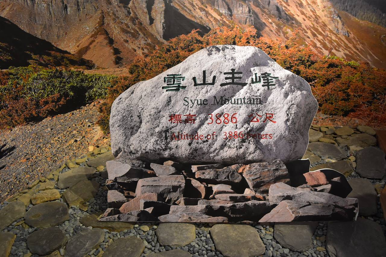 【台湾】第2の高峰・雪山へ 2泊3日の海外登山(申請準備~出発編)