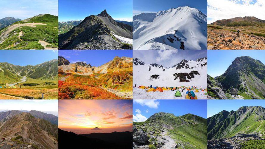 日本の3000m峰の山々へ 一覧と登山記録のまとめ